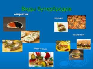 Виды бутербродов открытые горячие закусочные закрытые