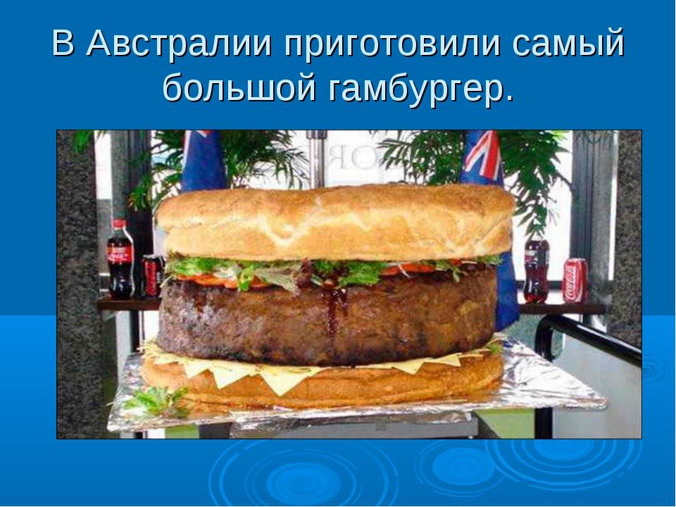 В Австралии приготовили самый большой гамбургер.