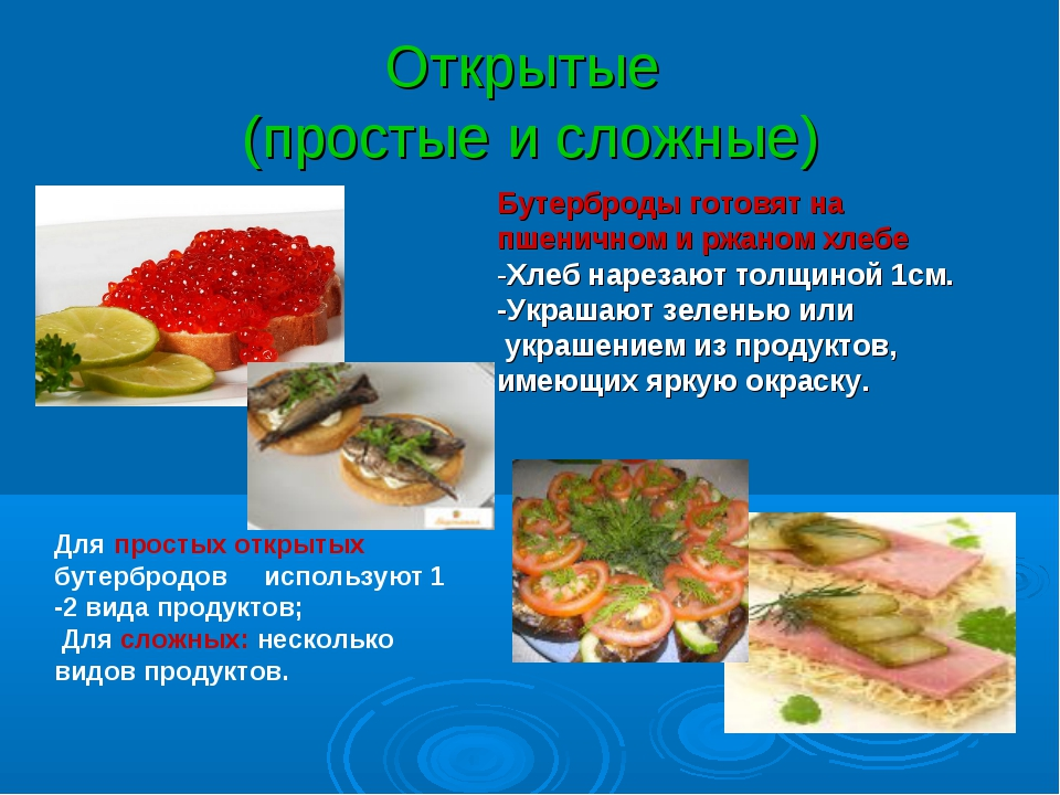 Открытые (простые и сложные) Бутерброды готовят на пшеничном и ржаном хлебе -...