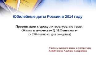 Юбилейные даты России в 2014 году Презентация к уроку литературы по теме: «Ж
