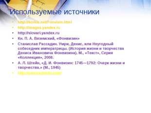 Используемые источники http://korkis.net/Fonvisin.html http://images.yandex.r