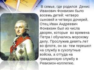 В семье, где родился Денис Иванович Фонвизин было восемь детей: четверо сын