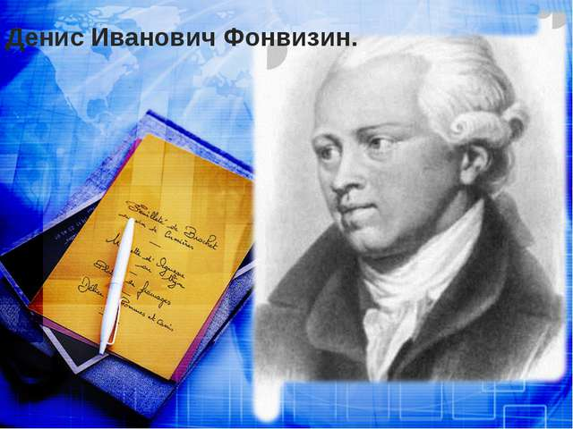 Денис Иванович Фонвизин.