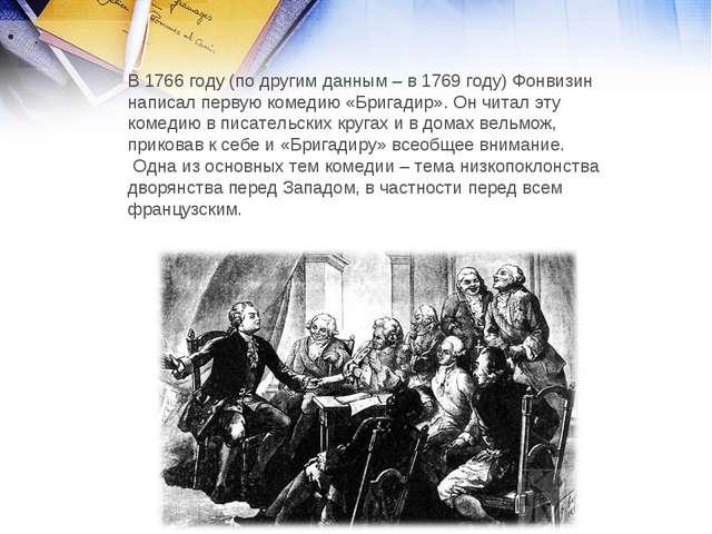 . В 1766 году (по другим данным – в 1769 году) Фонвизин написал первую комеди...