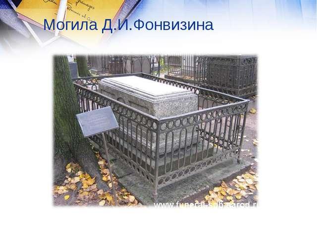 Могила Д.И.Фонвизина