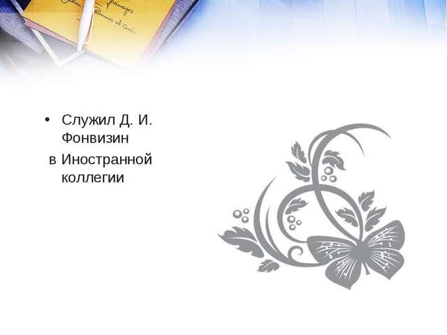 Служил Д. И. Фонвизин в Иностранной коллегии