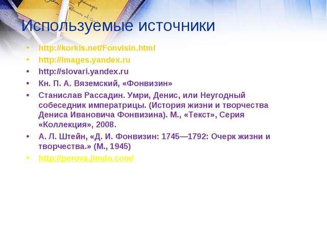 Используемые источники http://korkis.net/Fonvisin.html http://images.yandex.r...