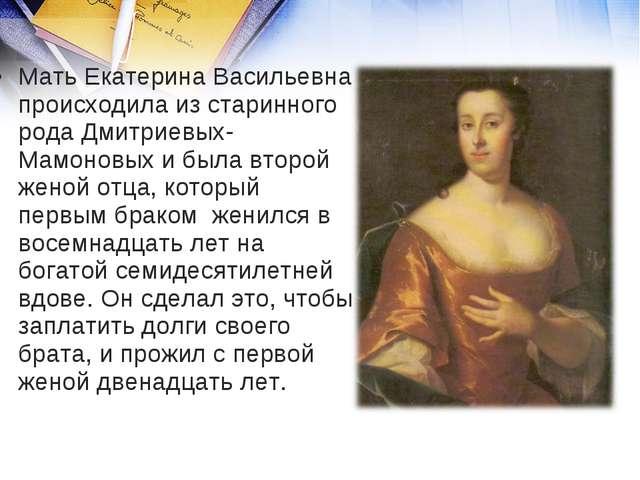 Мать Екатерина Васильевна происходила из старинного рода Дмитриевых-Мамоновы...
