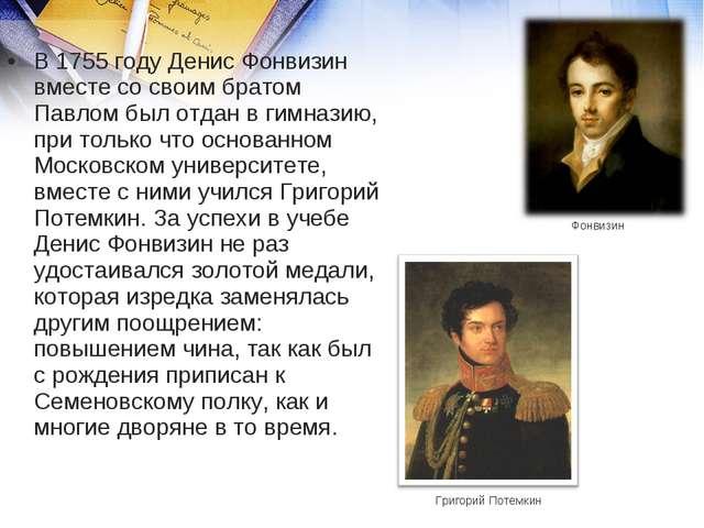 В 1755 году Денис Фонвизин вместе со своим братом Павлом был отдан в гимназию...