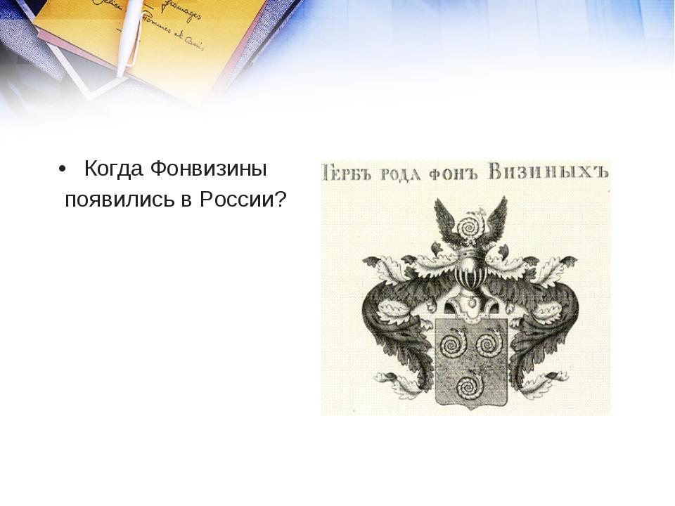 Когда Фонвизины появились в России?