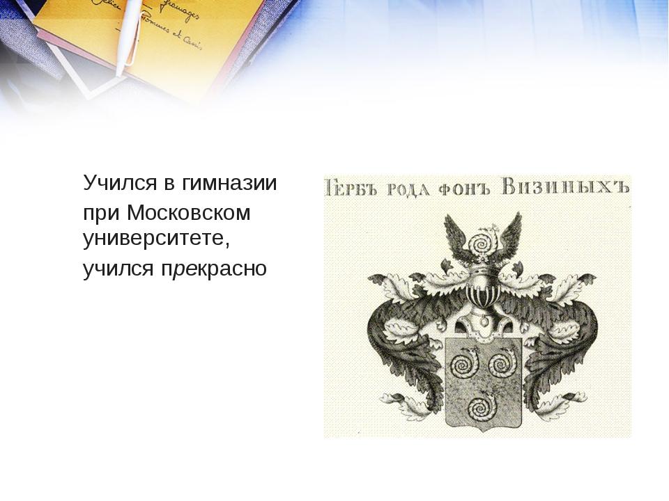 Учился в гимназии при Московском университете, учился прекрасно