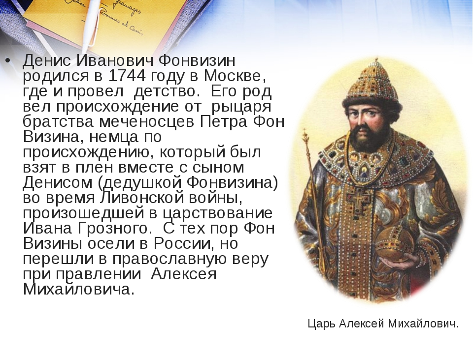 Денис Иванович Фонвизин родился в 1744 году в Москве, где и провел детство....