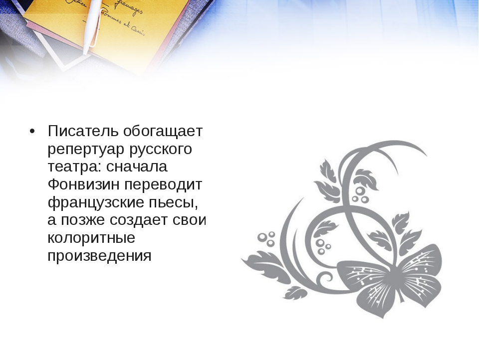 Писатель обогащает репертуар русского театра: сначала Фонвизин переводит фран...