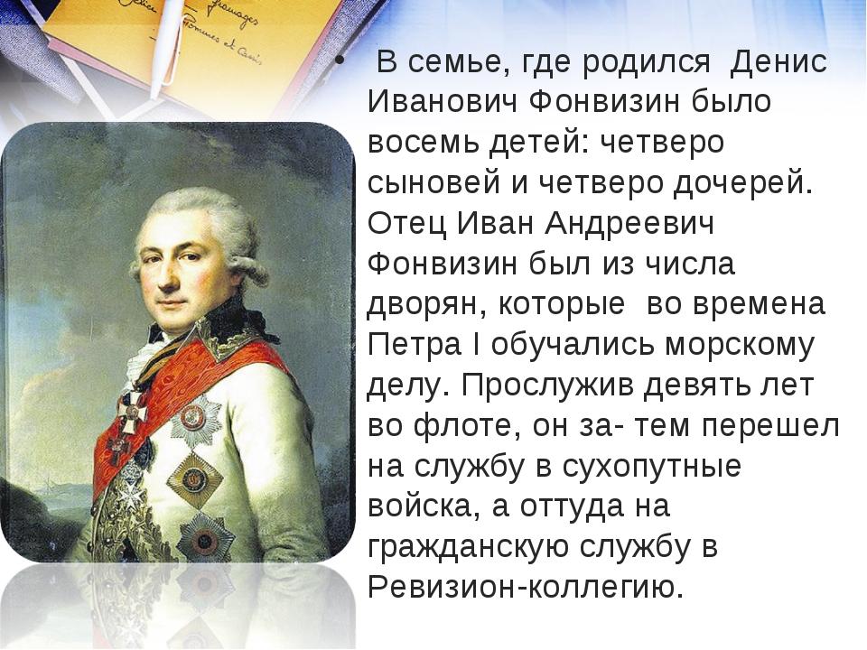В семье, где родился Денис Иванович Фонвизин было восемь детей: четверо сын...