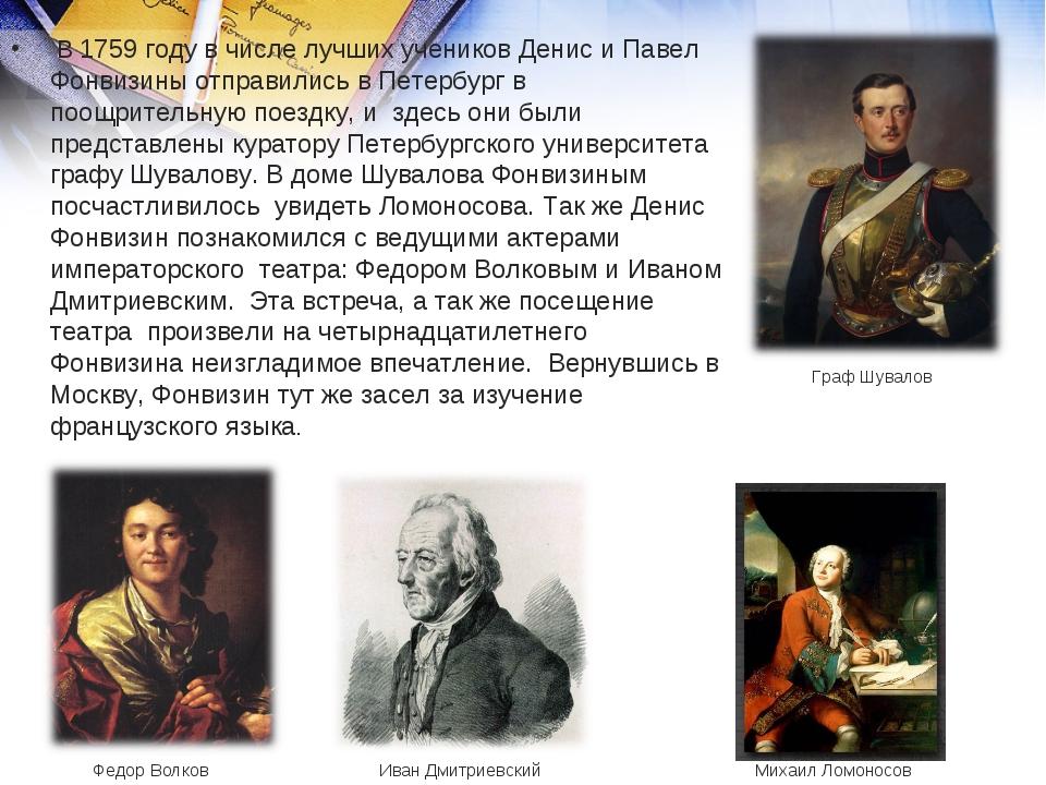 В 1759 году в числе лучших учеников Денис и Павел Фонвизины отправились в Пе...