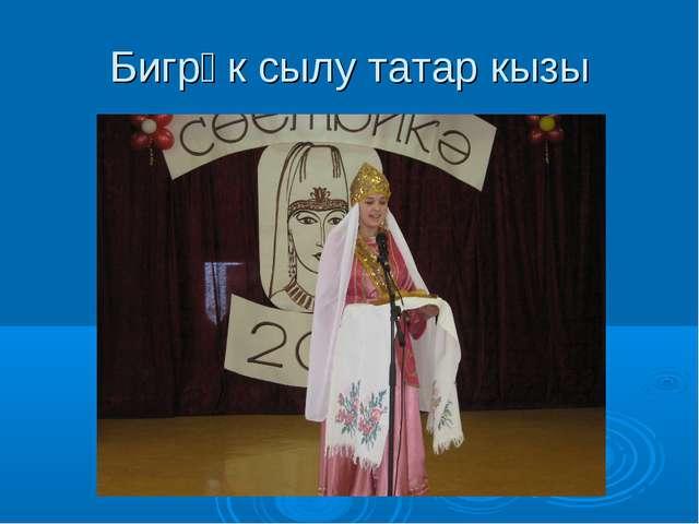Бигрәк сылу татар кызы