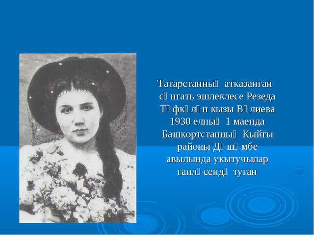 Татарстанның атказанган сәнгать эшлеклесе Резеда Тәфкәлүн кызы Вәлиева 1930...