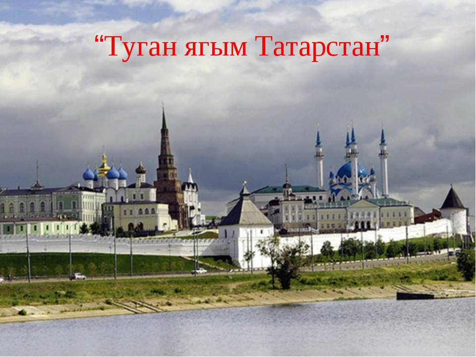 """""""Туган ягым Татарстан"""""""