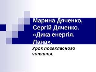 Марина Дяченко, Сергій Дяченко. «Дика енергія. Лана». Урок позакласного читан