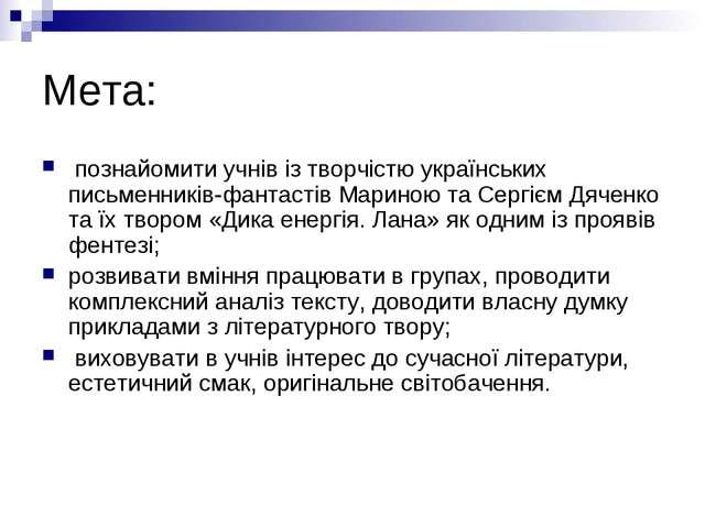 Мета: познайомити учнів із творчістю українських письменників-фантастів Марин...