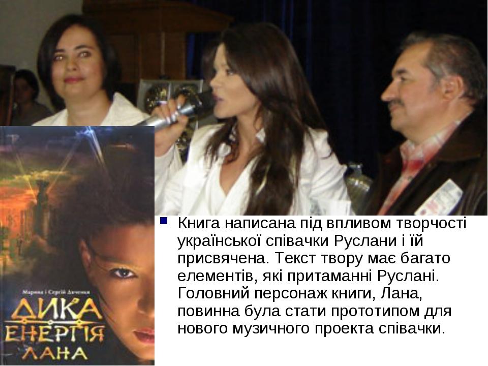 Книга написана під впливом творчості української співачкиРусланиі їй присвя...
