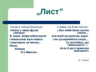 """""""Лист"""" Писав із табора Василько: «Нових у мене друзів стільки! Я, мамо, добре"""