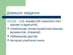 Домашнє завдання Ст.111 – 113, вправа 206 (написати лист одному із адресатів)