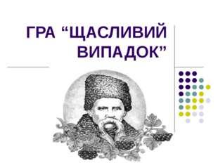 """ГРА """"ЩАСЛИВИЙ ВИПАДОК"""""""