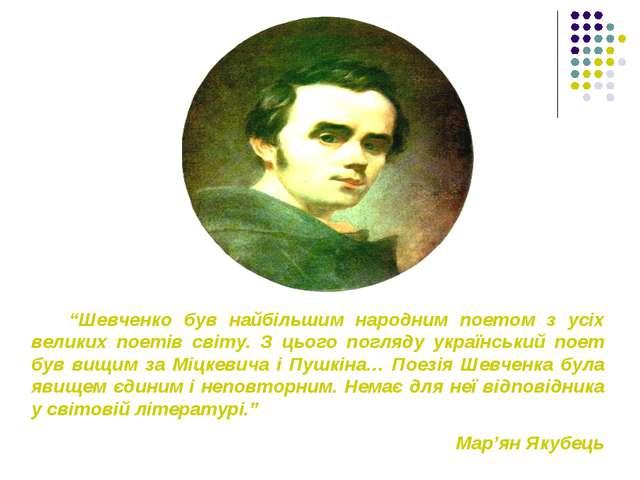 """""""Шевченко був найбільшим народним поетом з усіх великих поетів світу. З цього..."""