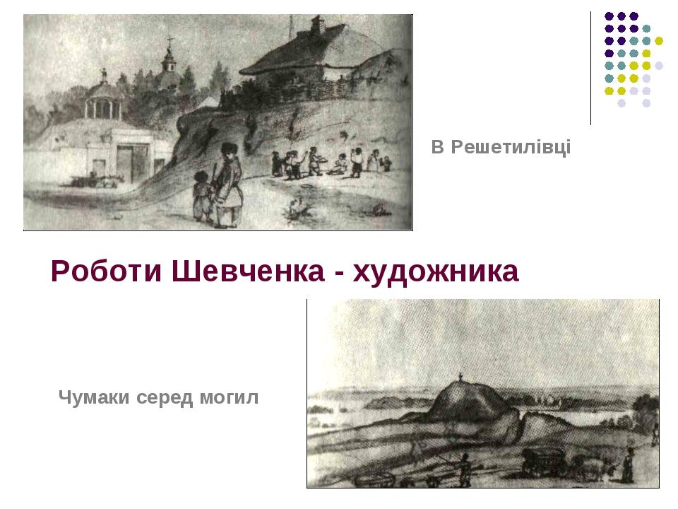 Чумаки серед могил В Решетилівці Роботи Шевченка - художника