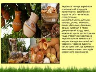 Українські гончарі виробляли різноманітний посуд для приготування, зберігання