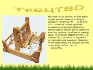 На Україні льон, коноплі, а також вовну здавна використовували як ткацьку сир