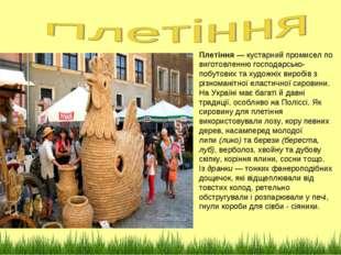 http:/ani Плетіння— кустарний промисел по виготовленню господарсько-побутови