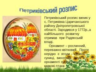 Петриківський розпис виник у с. Петриківка Царичанського району Дніпропетровс