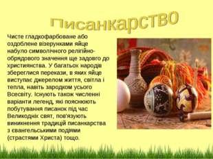Чисте гладкофарбоване або оздоблене візерунками яйце набуло символічного рел