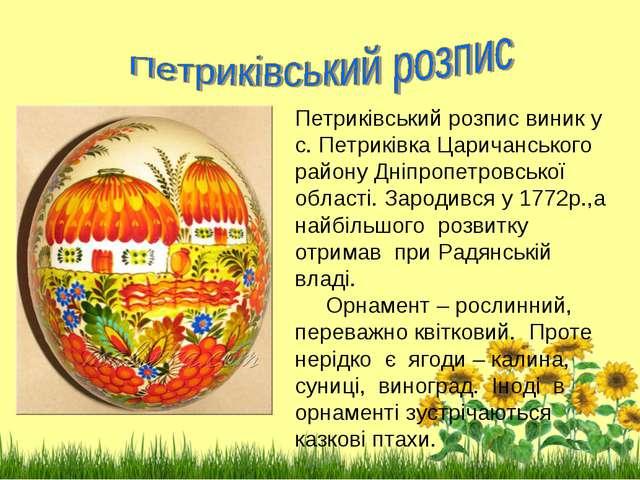 Петриківський розпис виник у с. Петриківка Царичанського району Дніпропетровс...