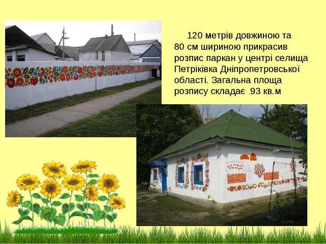 120 метрів довжиною та 80 см шириною прикрасив розпис паркан у центрі селища...