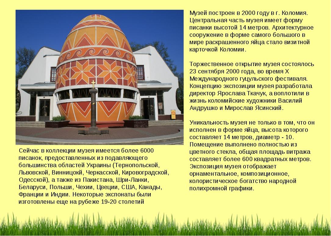 Музей построен в 2000 году в г. Коломия. Центральная часть музея имеет форму...