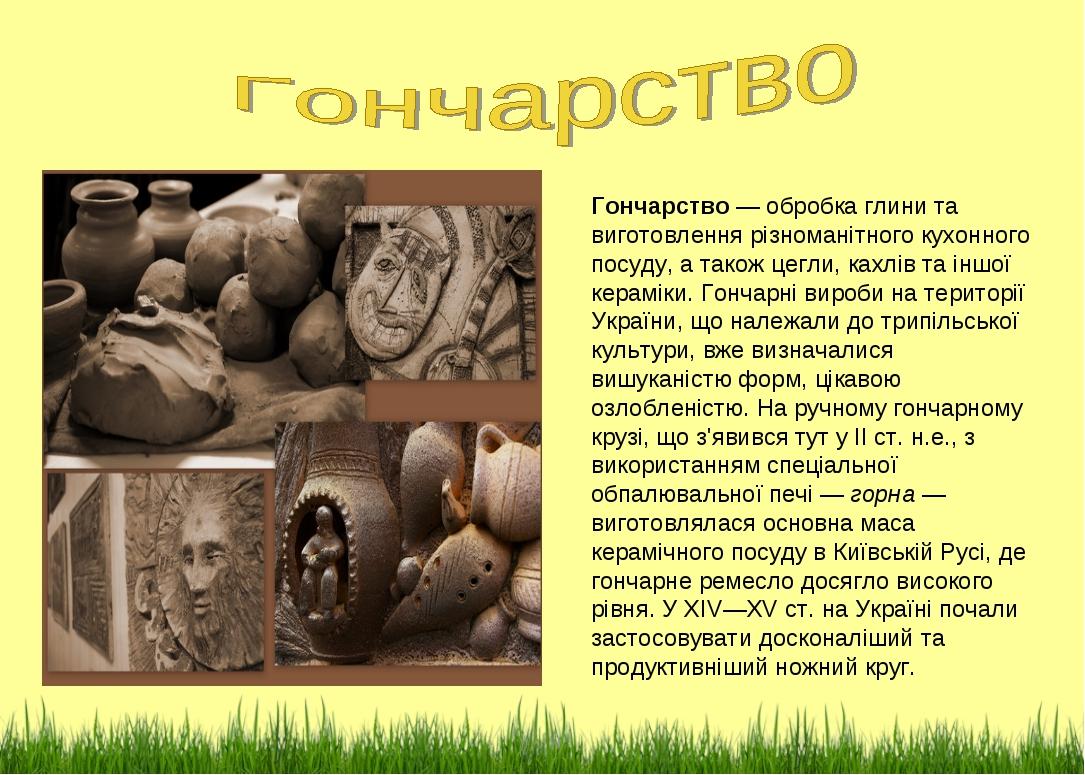 Гончарство— обробка глини та виготовлення різноманітного кухонного посуду, а...