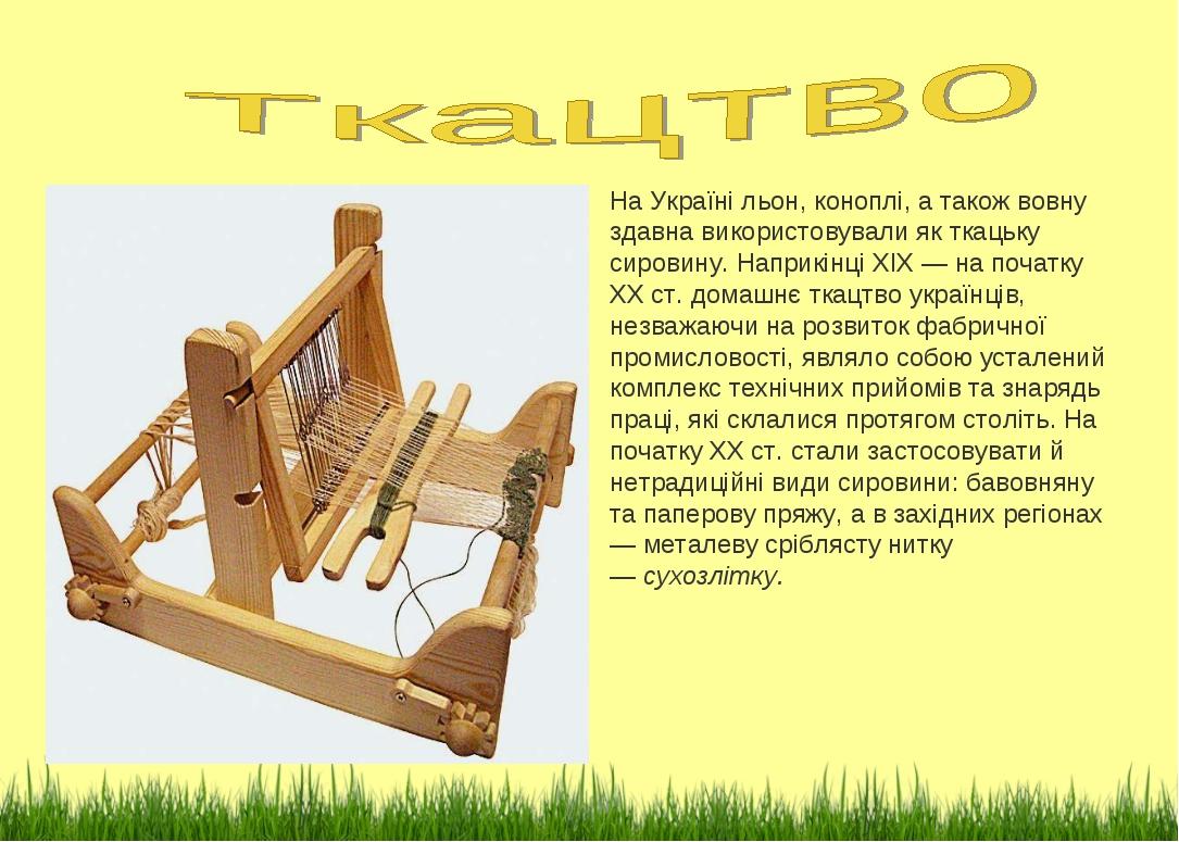 На Україні льон, коноплі, а також вовну здавна використовували як ткацьку сир...