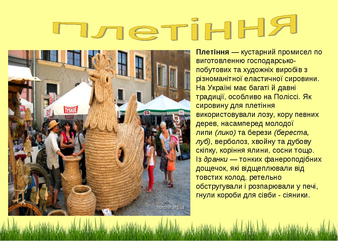http:/ani Плетіння— кустарний промисел по виготовленню господарсько-побутови...