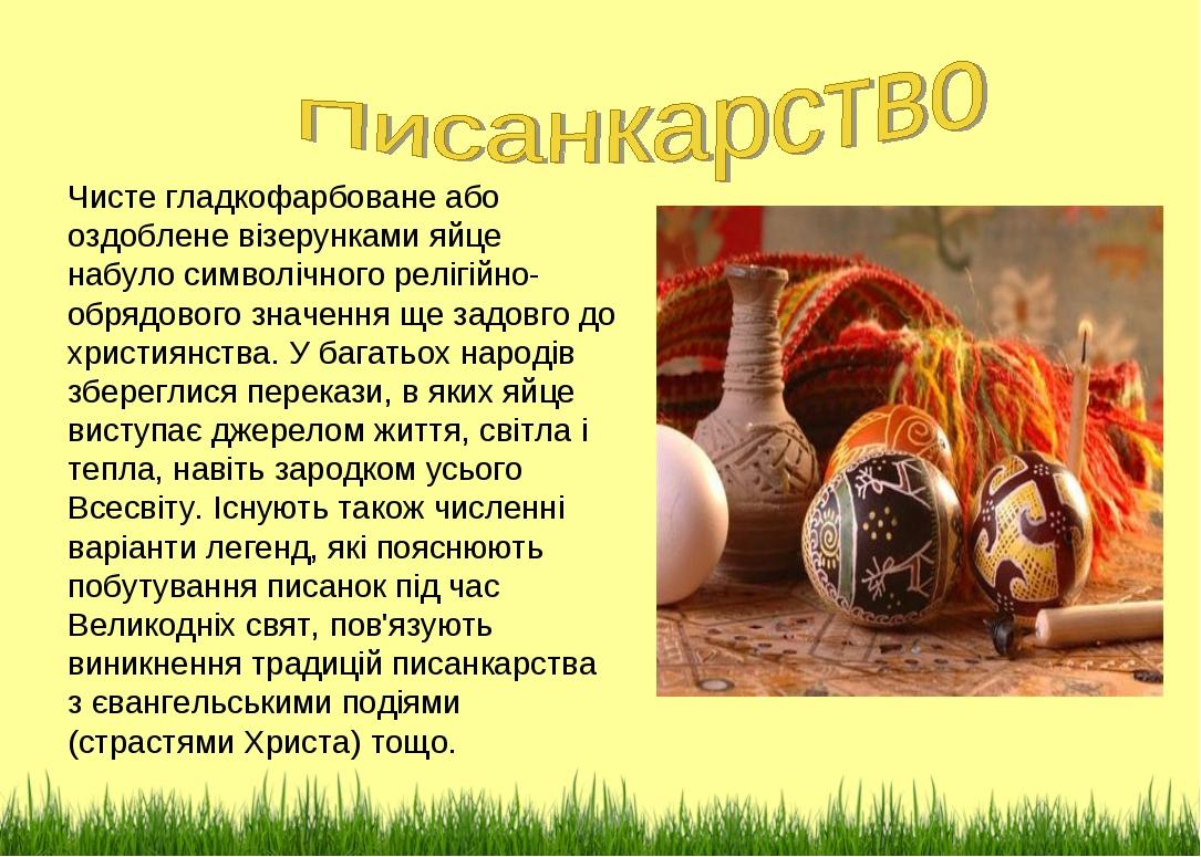 Чисте гладкофарбоване або оздоблене візерунками яйце набуло символічного рел...