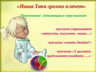 «Наша Таня громко плачет» Применение интонации к персонажам -куклами упрашива