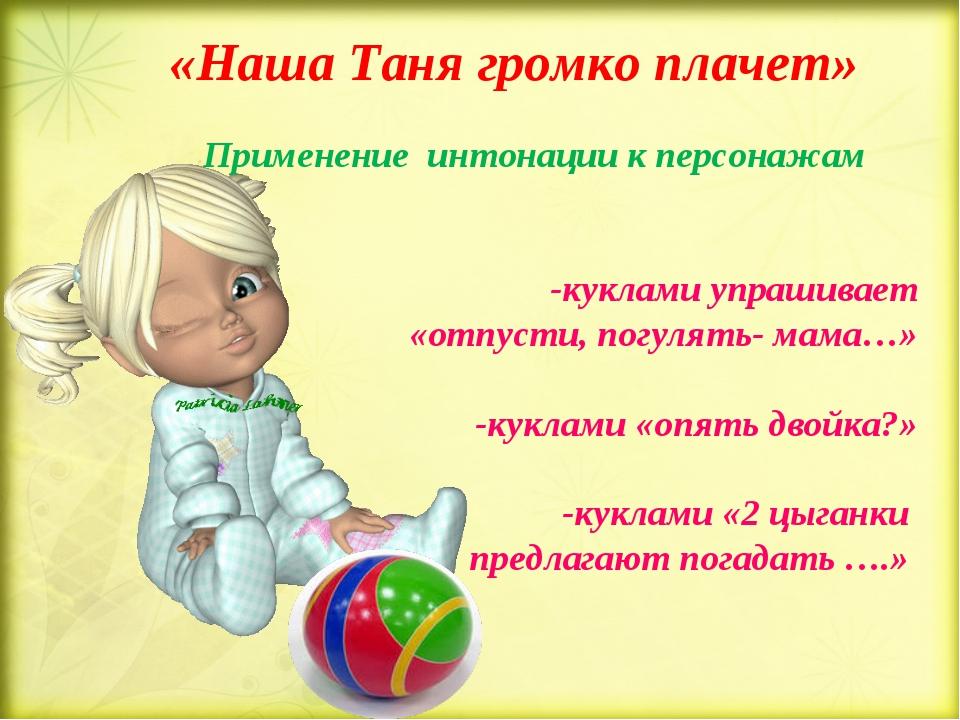 «Наша Таня громко плачет» Применение интонации к персонажам -куклами упрашива...