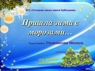 Пришла зима с морозами… село Толагай 2013-2014уч.год Подготовила: Рамазанова