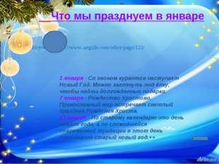 Источник:http://www.artgide.com/other/page/123/ Что мы празднуем в январе 1 я