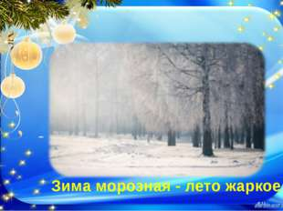 Зима морозная - лето жаркое