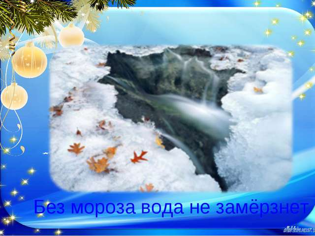 Без мороза вода не замёрзнет