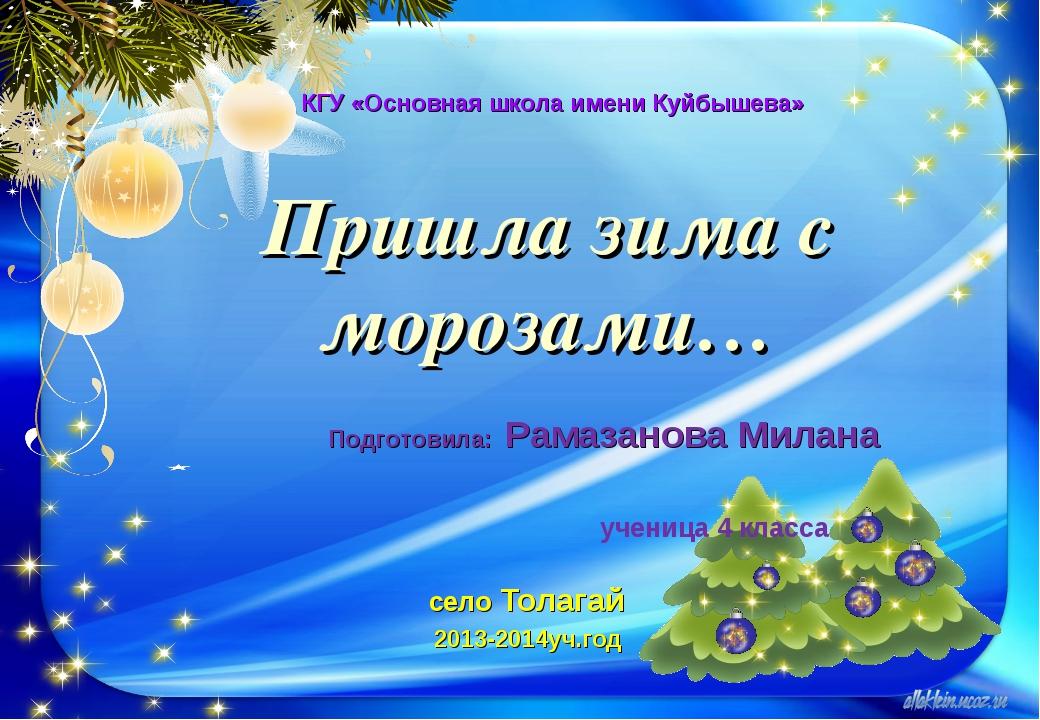Пришла зима с морозами… село Толагай 2013-2014уч.год Подготовила: Рамазанова...