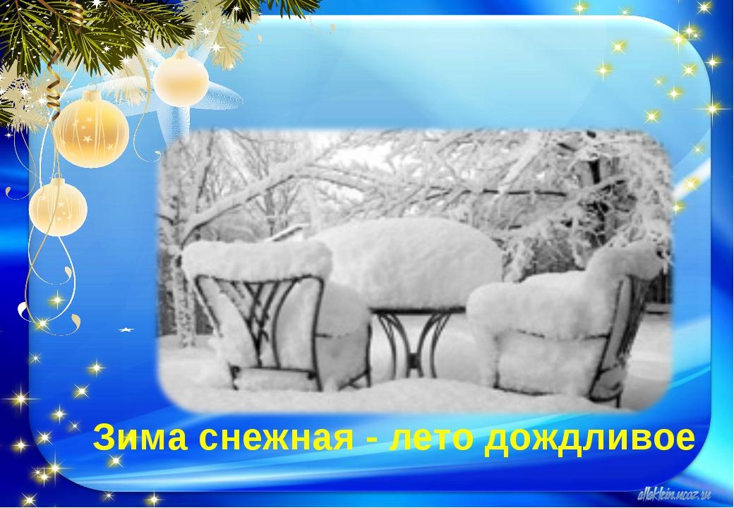 Зима снежная - лето дождливое